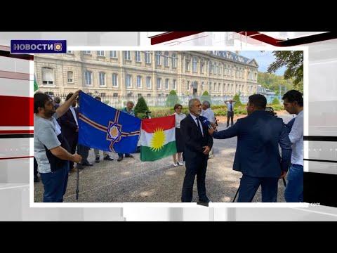 Делегация Западной Армении в Севре.Новости Западной Армении 10-08-2020