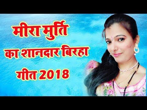 देहाती मजेदार भोजपुरी बिरहा सुने ! Mira Murti  के आवाज में - Bhojpuri Birha Song 2018