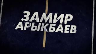 Анонс | Замир Арыкбаев | Авто Караоке | Эрмек Нурбаев | Каналга жазыл