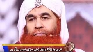 Hazrat maulana Dr Muhammad Suleman Misbahi se taziyat.|Dr Muhammad Suleman Misbahi sahib