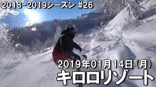 スノー2018-2019シーズン26日目@キロロリゾート】 3連休の最終日はク...