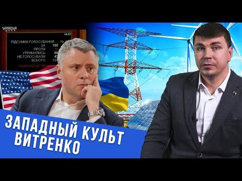 Кому выгоден новый министр Витренко?