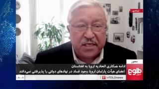 MEHWAR: EU's Cooperation With Afghanistan Discussed/محور: همکاریهای اتحادیۀ اروپا به افغانستان