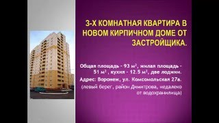 Купить 3-х комнатную квартиру на левом берегу от застройщика(Если Вы решили купить квартиру в Воронеже от застройщика в новостройке, то предлагаем Вам интересный вариа..., 2015-12-09T19:26:00.000Z)