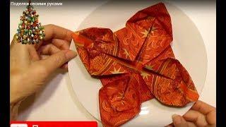 КАК СЛОЖИТЬ САЛФЕТКИ. Сервировка Украшение Декор Праздничного стола. How to fold napkins.