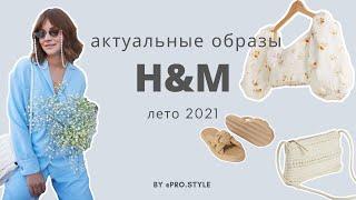 Шопинг обзор H M Лето 2021 Что купить