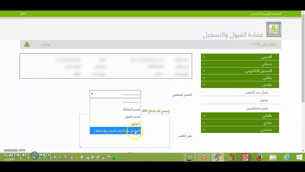 موعد التسجيل في جامعة الملك خالد 1442
