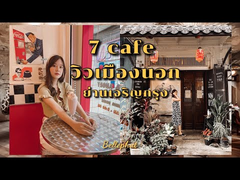 7 cafe วิวเมืองนอก ย่านเจริญกรุง I Bellephat