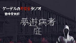 怪談朗読「夢遊病者・庭」怖い話・不思議な話【田中貢太郎】