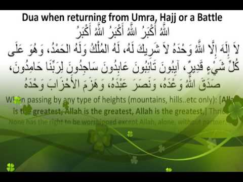 Dua when returning from Umra, Hajj or a Battle