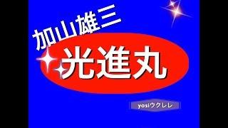 大好きな 加山雄三さんの曲 弾いて.
