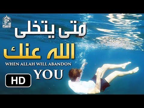 متى يَتخلَّى الله عنك (فيديو رائع ) د. محمد راتب النابلسي (مترجم) ? When Allah Will Abandon You