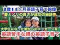 バイリンガル娘の3歳11ヶ月の時 英語苦手な親の英語子育て映像