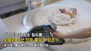 아기 있는 집 청소 필수품  / 진공청소기와 물걸레 청…