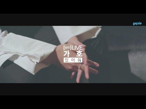 [빈칸]LIVE 가호 (Gaho) - 있어줘 Stay Here