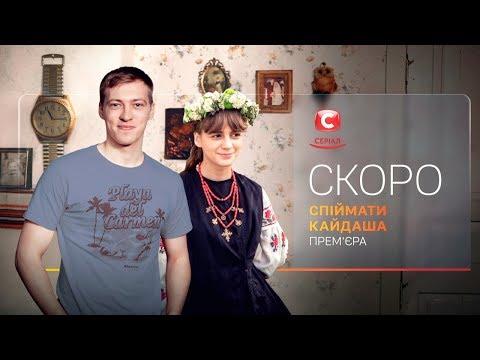 Cериал Спіймати Кайдаша – премьера скоро на СТБ!