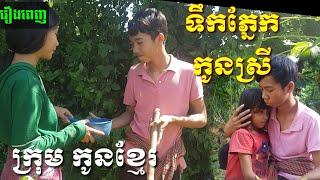 ទឹកភ្នែកកូនស្រី រឿងពេញ full movie khmer by krum konkhmer
