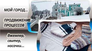 ПРОДВИЖЕНИЕ ВЯЗАЛЬНЫХ ПРОЦЕССОВ, МОЙ ГОРОД СМОЛЕНСК)))