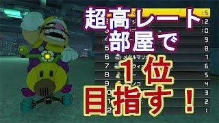 【マリカ8DX】超高レート部屋で1位目指して実況生放送!