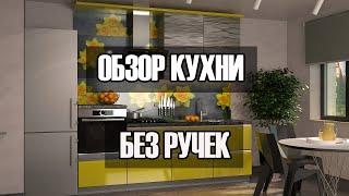 Обзор кухни. Олимпия фасады из акрила 1#