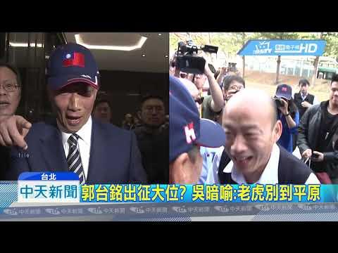 20190422中天新聞 籲兩黨別再卡! 吳宗憲:韓該往總統路邁進