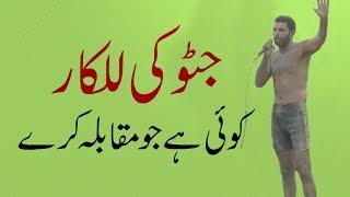 Javed Jatto New Kabaddi Challenge 2017 - New Open Kabaddi Match Punjab Pakistan