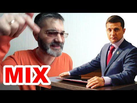 """Зеленский и команда """"ZERO"""""""