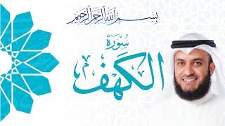 سورة الكهف كاملة بصوت العفاسي - تلاوة مميزة | Al-Khaf - elafasy