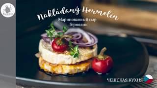 Nakládaný hermelín Маринованный гермелин (камамбер). Чешская кухня