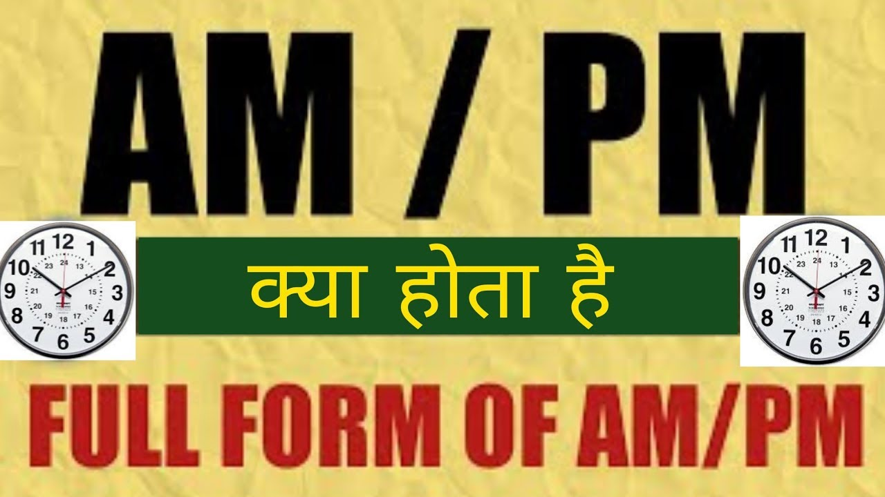 What Is Am And Pm Full Form What Is Am And 1