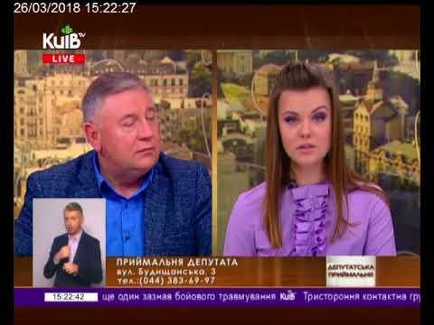 Телеканал Київ: 26.03.18  Громадська приймальня 15.10
