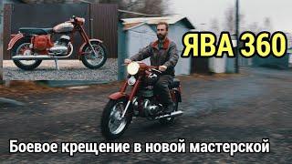 Мотоцикл Ява 360. Реставрация от мотоателье Ретроцикл. / Видео