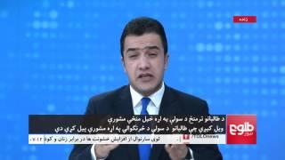 LEMAR News 24 November 2016 /د لمر خبرونه ۱۳۹۵ د لیندۍ ۰۴