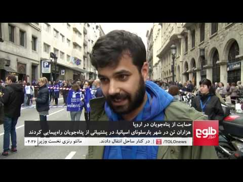 JAHAN NAMA: Demonstrations In Support Of Refugees In Spain Discussed