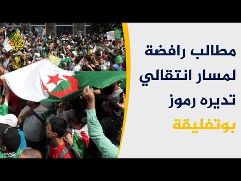 بالجمعة الـ14 للحراك.. الجزائريون متمسكون برحيل النظام وتأجيل الرئاسيات  - نشر قبل 14 ساعة