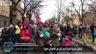 مصر العربية | انطلاق مسيرة مدنيّة لدعم حلب من ألمانيا إلى سوريا