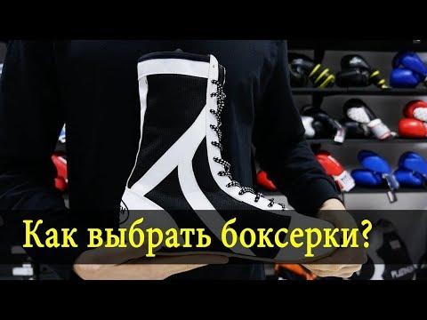Как выбрать боксерки для бокса