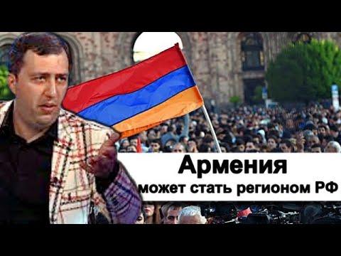 Назарьян: Армения может стать регионом РФ