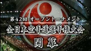 新極真会主催の第42回全日本空手道選手権大会のオープニング映像です.