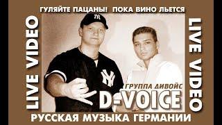 Дивойс Гуляйте пацаны D Voice Live Video