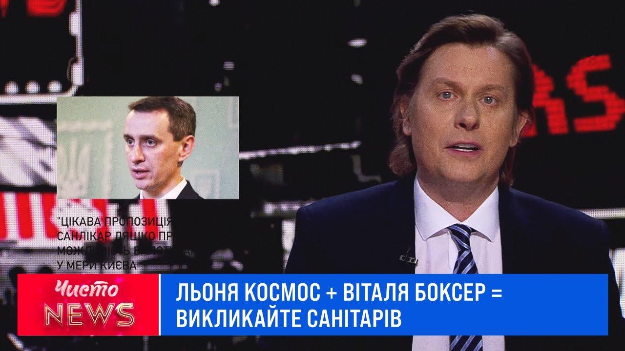 """Новий ЧистоNews от (29.05.2020) Гордон назвав Соловйова """"Гімно"""""""