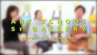 東京千歳烏山の絵画教室、アートスクールセントギャラリーのご紹介動画...