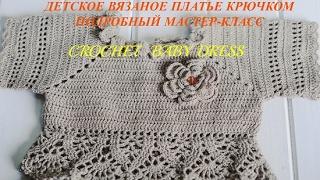 Детское вязаное платье крючком. Часть 2. Crochet baby dress. Part 2.