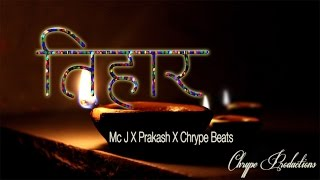 Tihar Song 2015 Mc J | Prakash | Chrype Beats