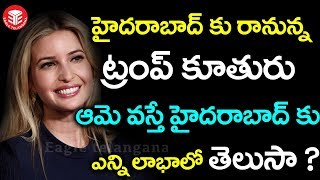 Trump Daughter Ivanka Trump To Visit Hyderabad | Telangana News Updates | Eagle Telangana
