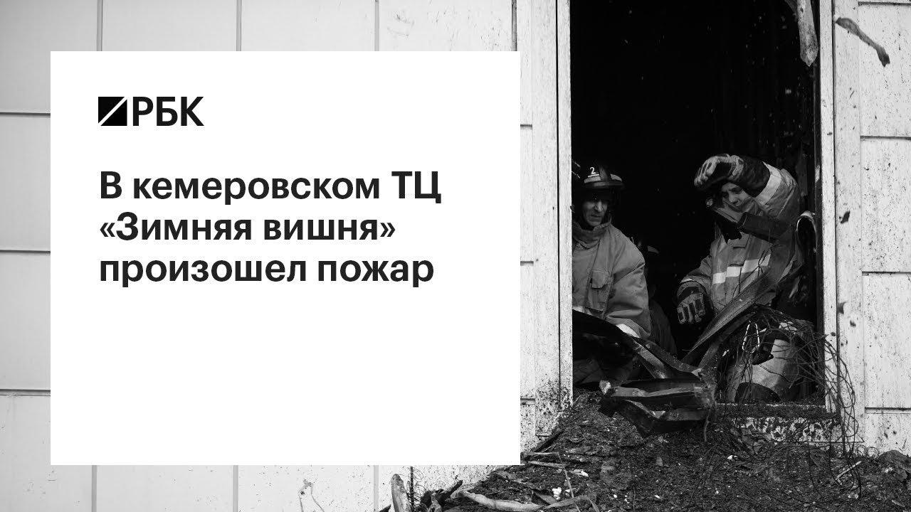 В кемеровском ТЦ «Зимняя вишня» произошел пожар