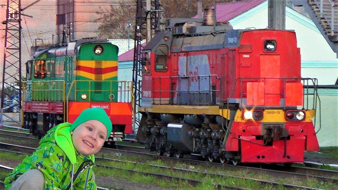 видео про поезда и маневровый поезд тепловоз смотрим поезда видео для детей