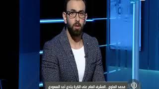 نمبر وان | نادي أحد السعودي يحسم مصير مؤمن زكريا برد رسمي واضح وصريح