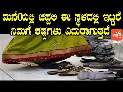 ಮನೆಯಲ್ಲಿ ಚಪ್ಪಲಿ ಈ ಸ್ಥಳದಲ್ಲಿ ಇಟ್ಟರೆ ನಿಮಗೆ ಕಷ್ಟಗಳು ಎದುರಾಗುತ್ತದೆ ! - Vastu Shastra For Home In Kannada