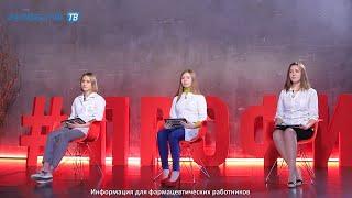 Выпуск 76. Викторина Профессионалы для провизоров и фармацевтов